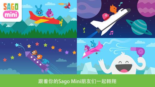 Sago Mini 探险游戏组截图6