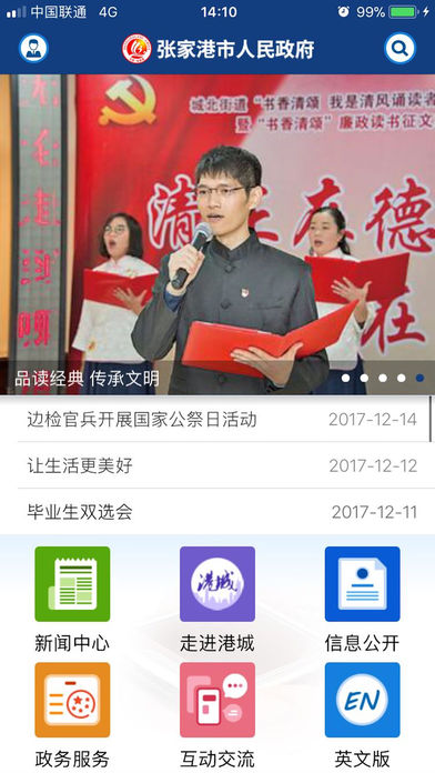 张家港市人民政府截图1