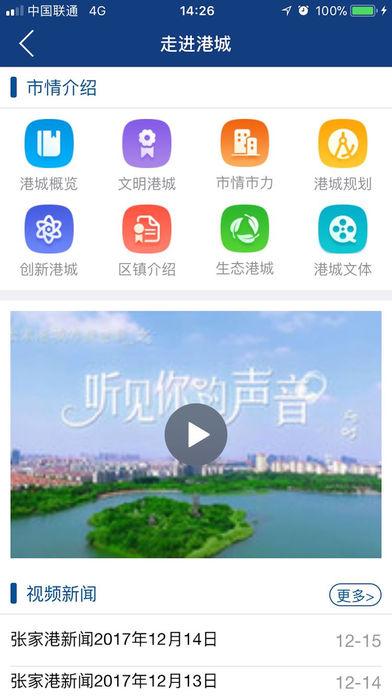 张家港市人民政府截图2