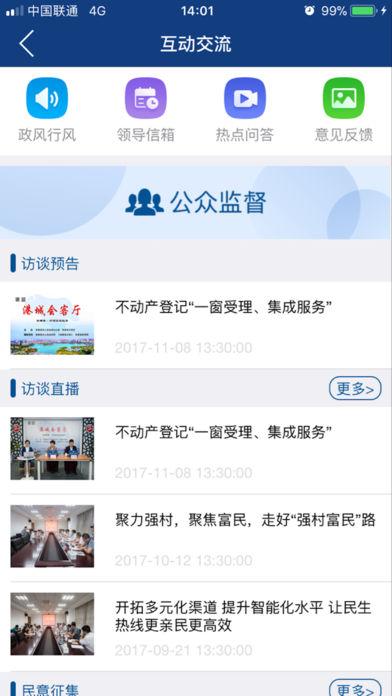 张家港市人民政府截图3