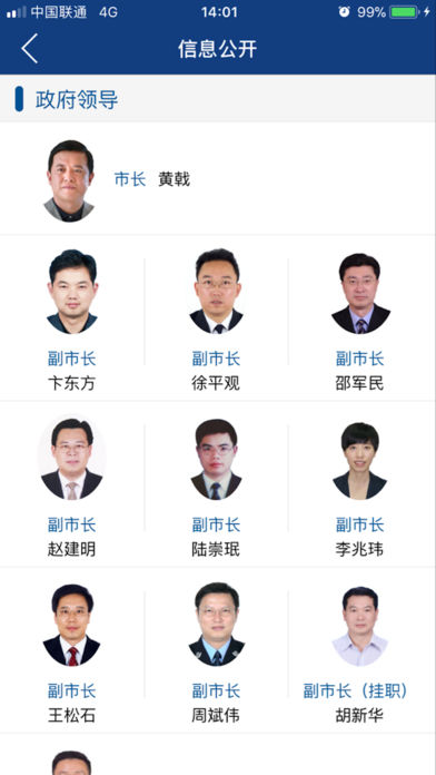 张家港市人民政府截图5