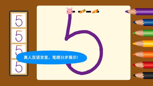 阳阳爱写字截图4