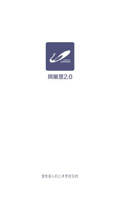 凤凰慧2.0截图1
