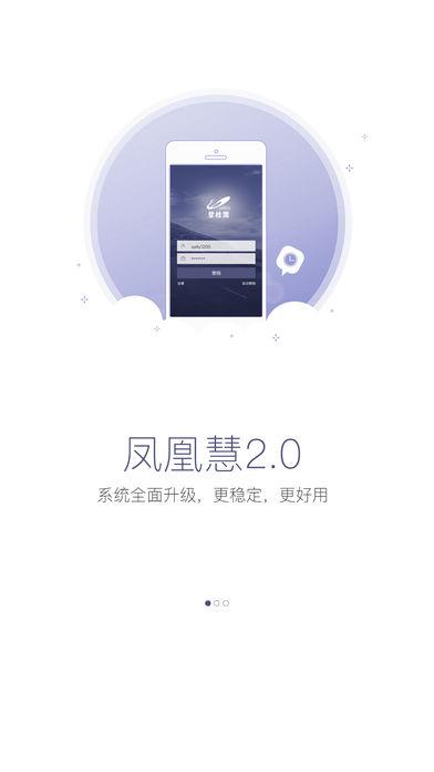 凤凰慧2.0截图2