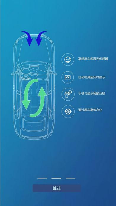 车载健康管理系统截图4