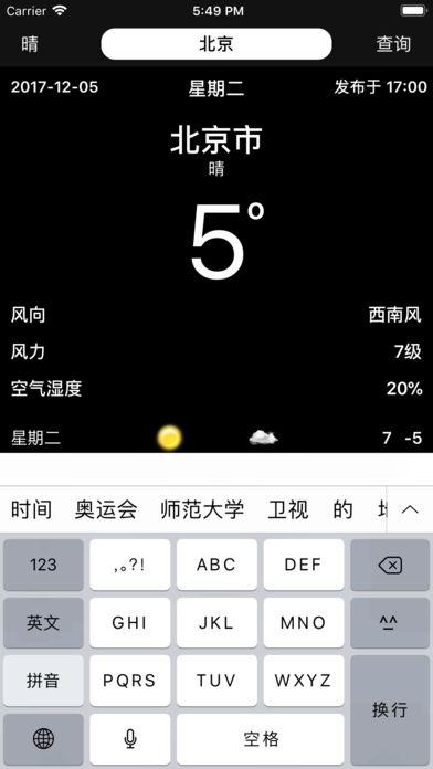 私人天气 定制版简洁天气截图4