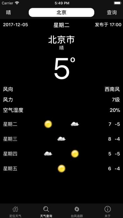 私人天气 定制版简洁天气截图5