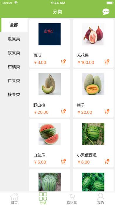 莱檬果蔬截图2
