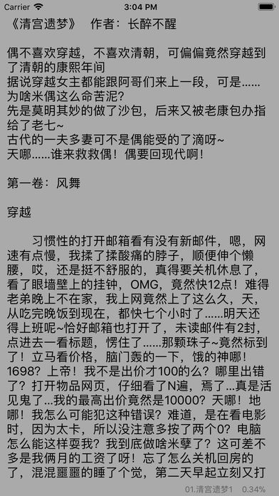 清穿小说合集截图2