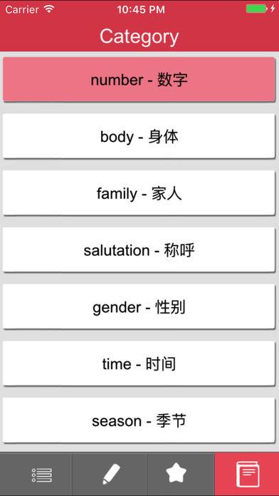 趣味学汉字截图4