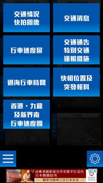 交通消息截图2