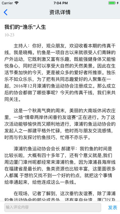 金漳浦截图4