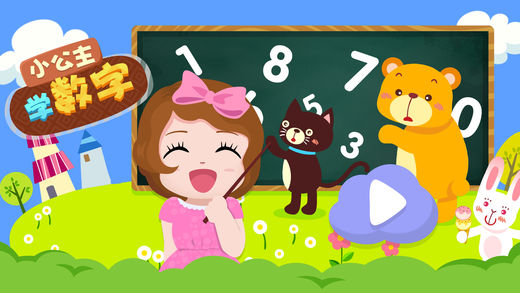 宝宝学数字截图1