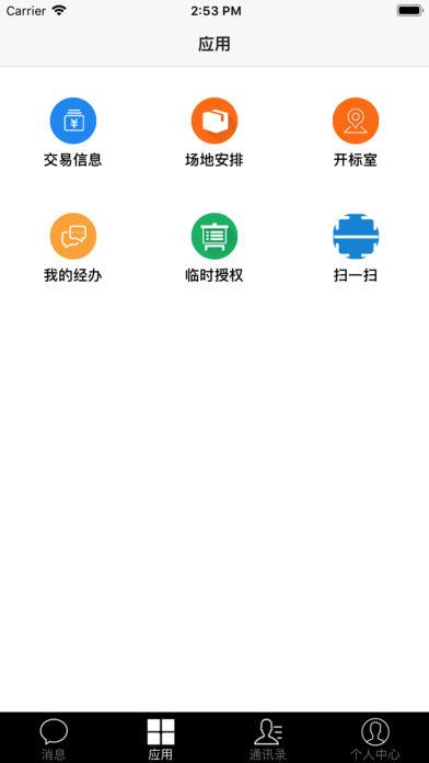 监管app截图1