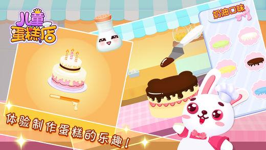 儿童蛋糕店截图4