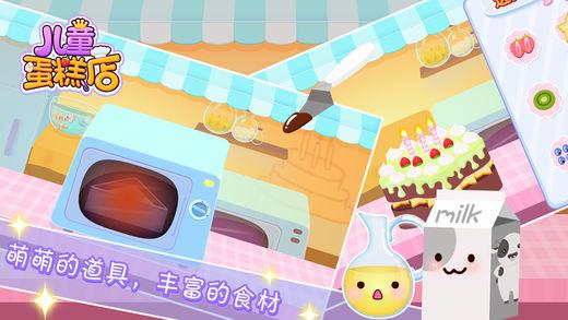 儿童蛋糕店截图5
