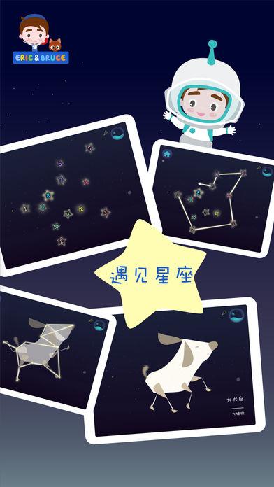 小艾小布摘星星截图2