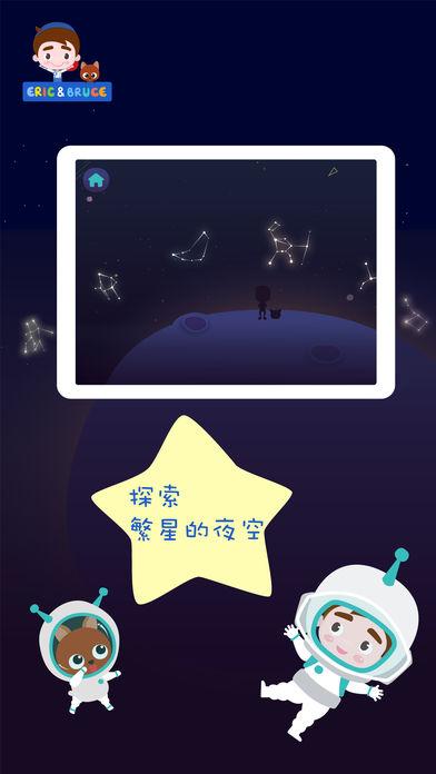 小艾小布摘星星截图5