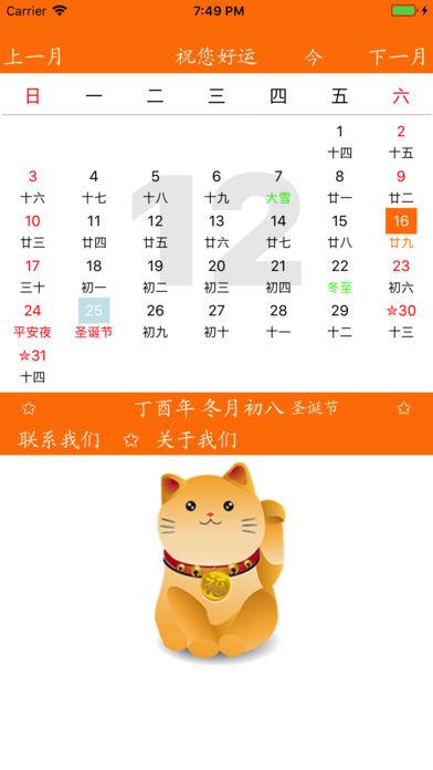 招财猫日历截图2