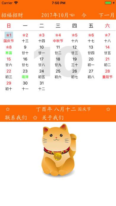招财猫日历截图3