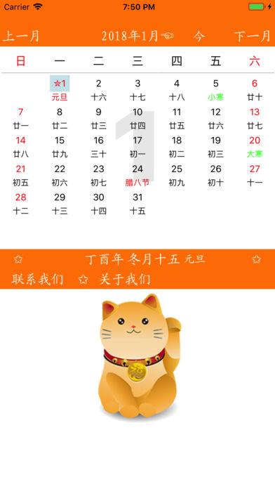 招财猫日历截图4