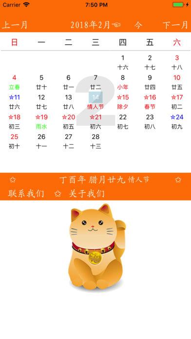 招财猫日历截图5