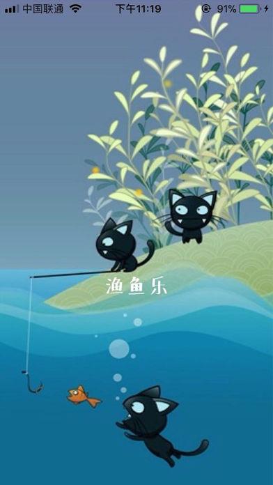 渔鱼乐截图1