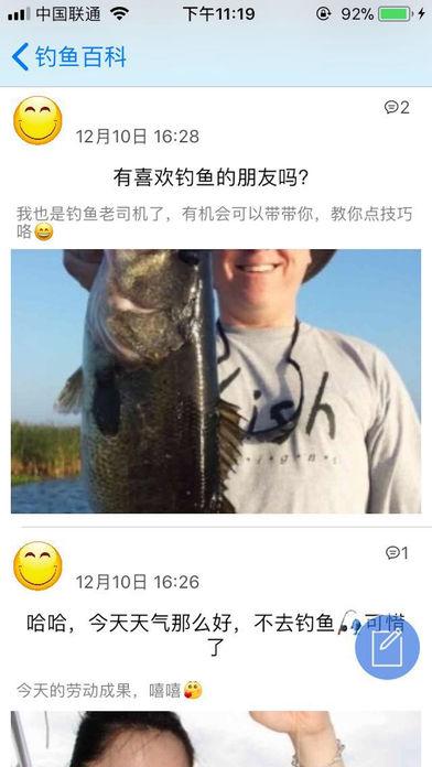 渔鱼乐截图4