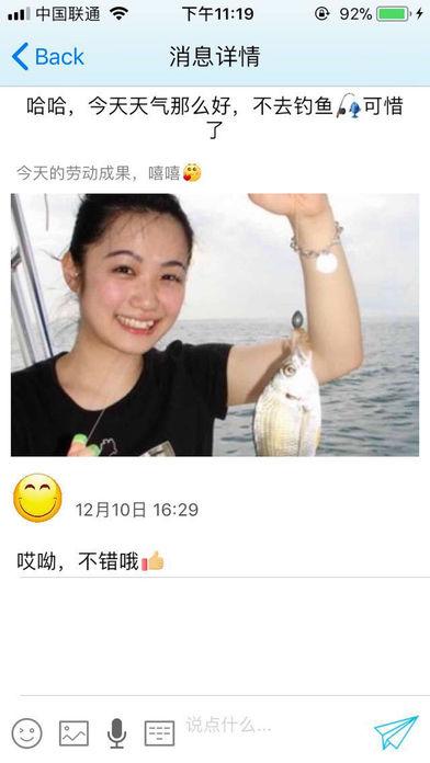 渔鱼乐截图5