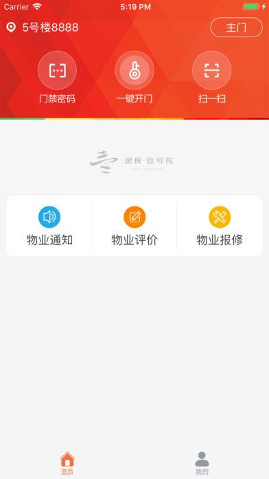 金辉智慧社区截图2