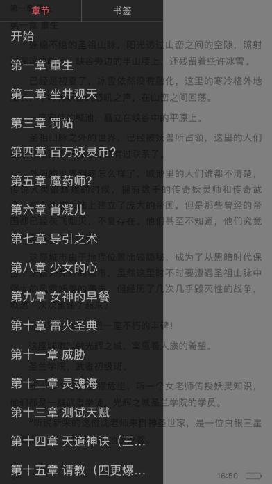 妖神记小说截图2