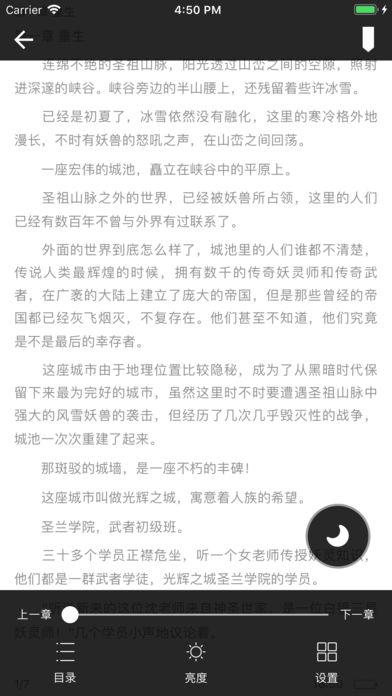 妖神记小说截图4