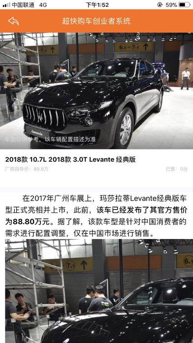 新和购车截图3