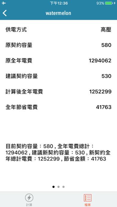 契约容量计算截图3