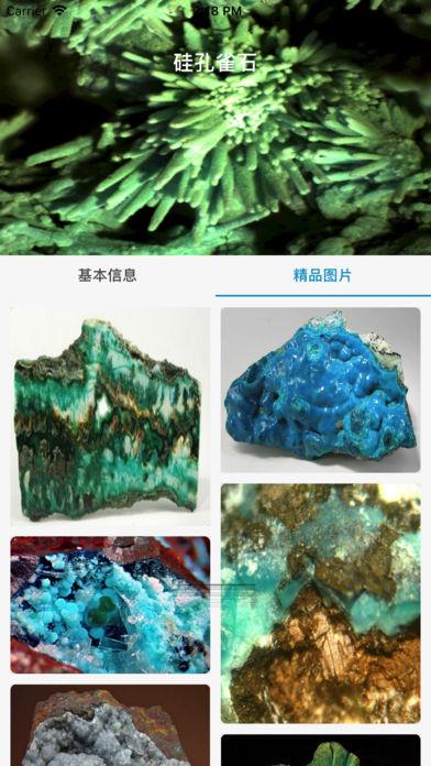 矿石之家截图1