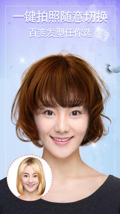 换发型截图2