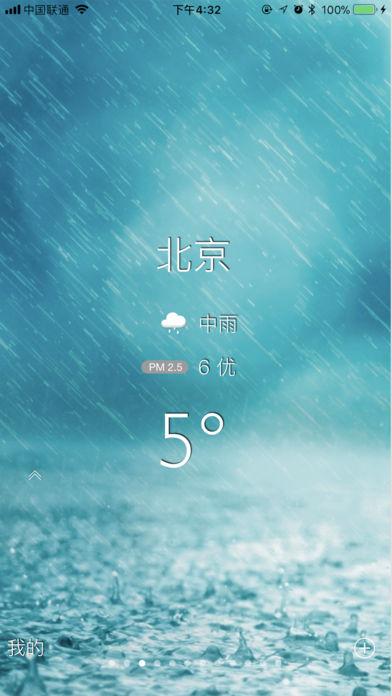 预知天气截图2