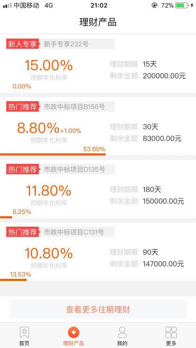 米家投资截图2