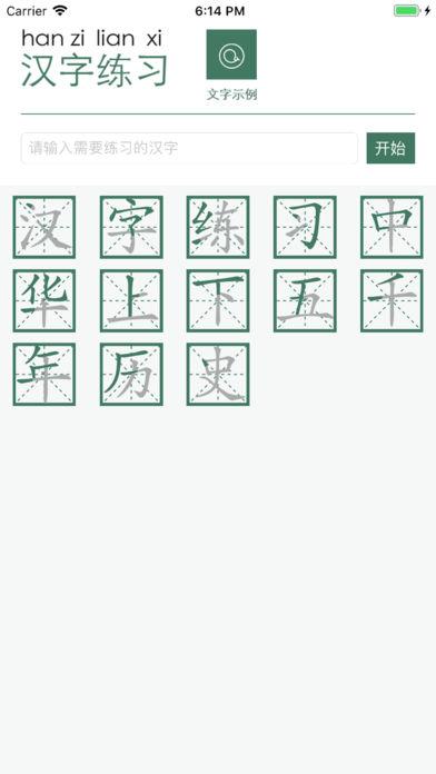 汉字笔顺练习截图1