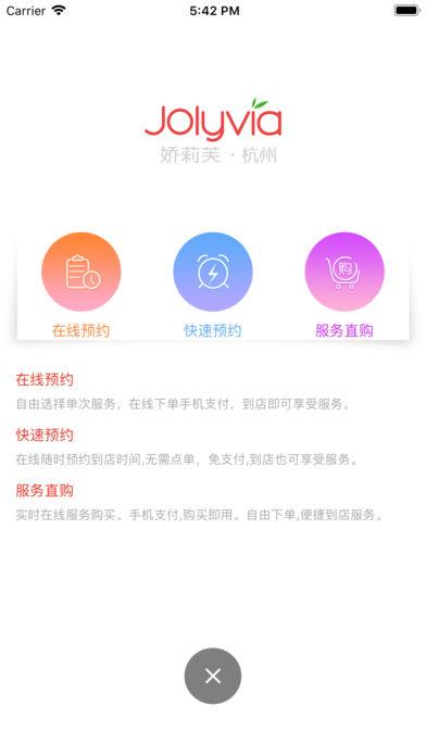 杭州娇莉芙截图3
