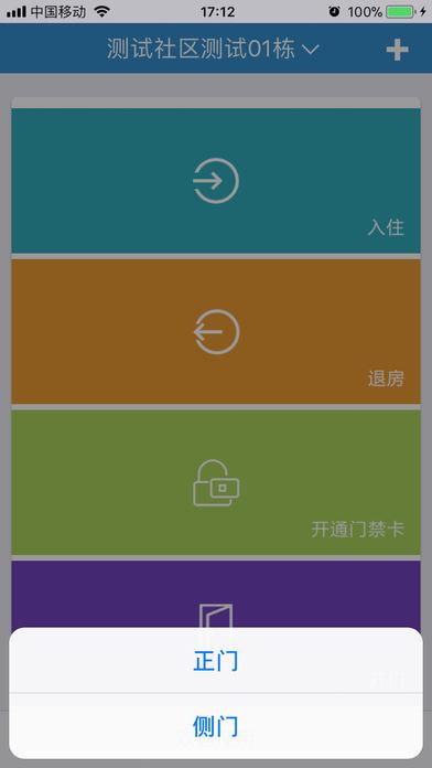 远宏E房东截图2