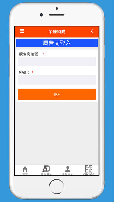荣腾网购截图3
