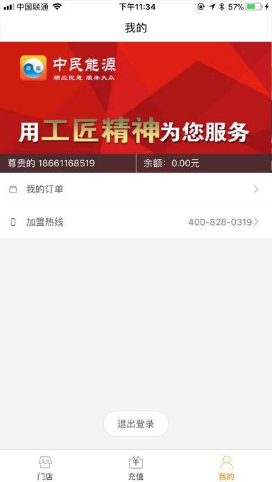 中民能源截图3