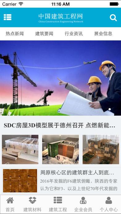 掌上中国建筑工程网截图1