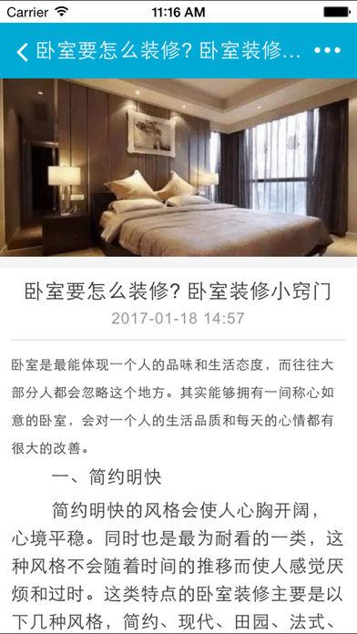 掌上中国建筑工程网截图2