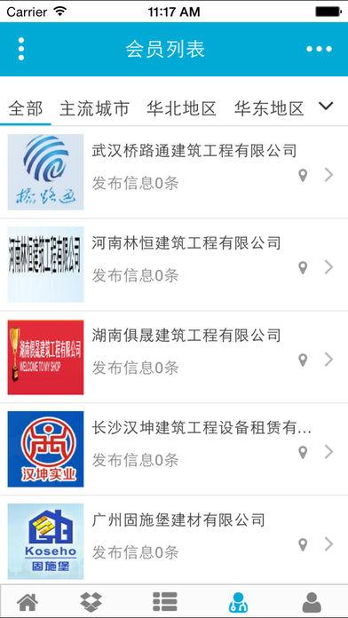 掌上中国建筑工程网截图4