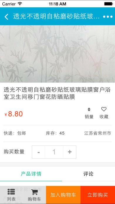 掌上中国建筑工程网截图5