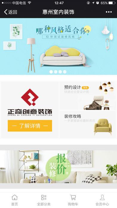 惠州室内装饰截图1