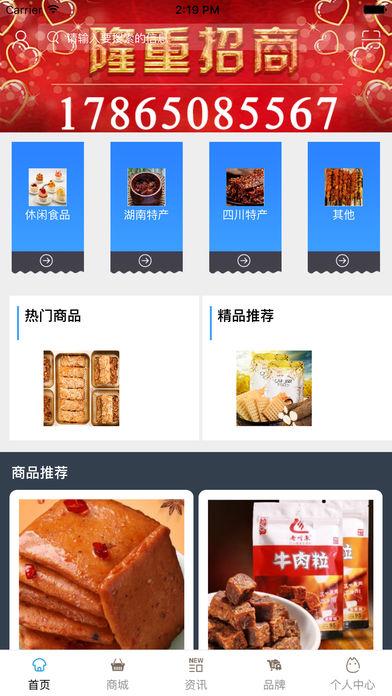 中国土特产网平台截图1
