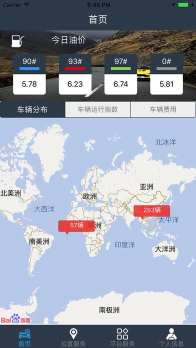 鸿通云平台截图2